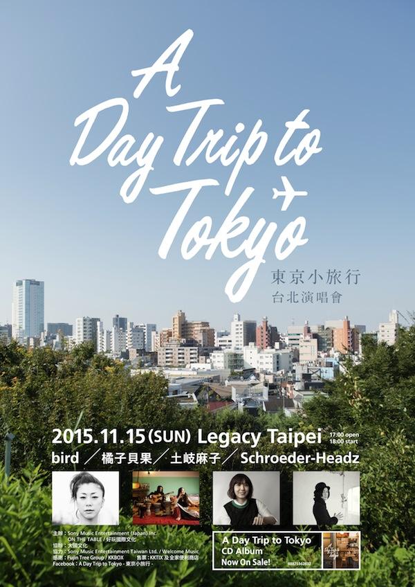 東京小旅行_ol0910