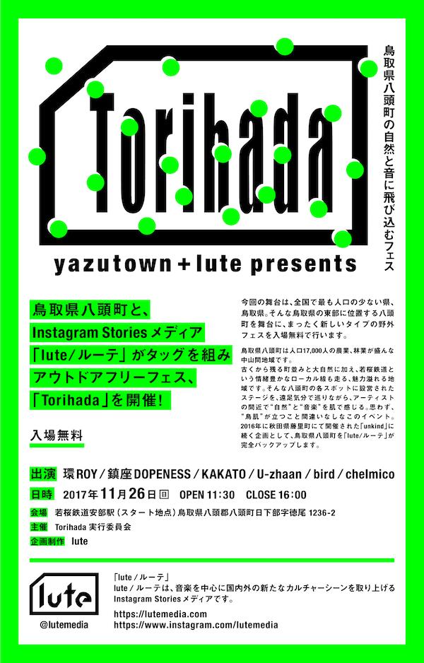 lute_torihada_fly_2nol